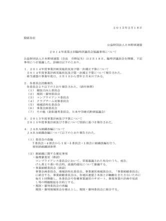 2015年2月18日 関係各位 公益財団法人日本野球連盟 2014年度第2