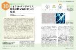 マイクロ・ナノデバイス 技術の糖尿病医療への 応用