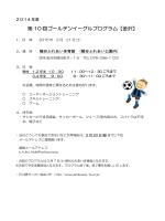 ご案内 - 石川県サッカー協会