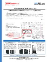 【お知らせ】JAPAN SHOP2015 に出展します!