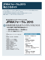 見どころガイド - 社団法人・日本ファシリティマネジメント推進協会