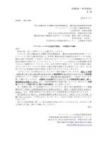 依頼書・参考資料 1 / 5 - アミロイドーシスに関する調査研究班
