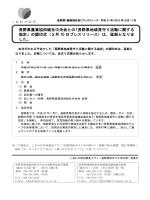 長野県農業協同組合中央会との「長野県地域見守り活動に関する 協定