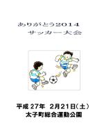 ありがとうサッカー大会