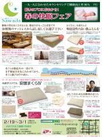 チラシPDF - 眠りのプロショップ Sawada