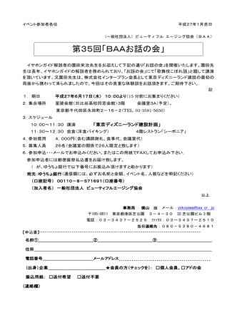 6月17日開催分 - ビューティフルエージング協会