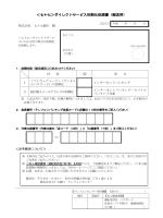 <七十七>ダイレクトサービス初期化依頼書(郵送用)