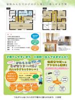 川本町定住促進住宅チラシ 裏(PDF)