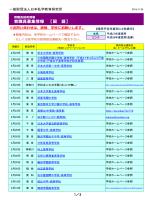 国語 - 日本私学教育研究所