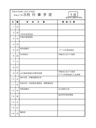 3月行事予定表を掲載しました