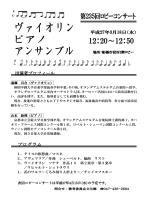 H2703ロビーコンサートチラシ(PDF形式183キロバイト)