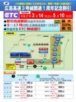 広島高速3号線開通1周年記念割引