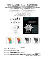 「GSMaP および衛星シミュレータ合同研究集会」