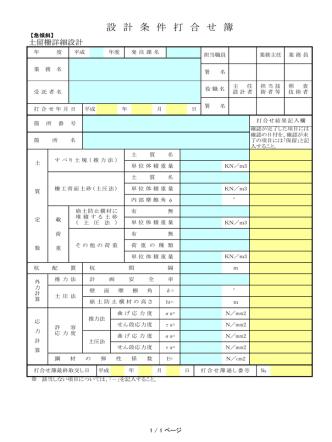 11_土留柵詳細設計(PDF:120KB)