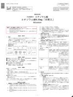 エチゾラム錠 0.25mg「日医工」