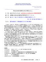 愛知県立心身障害児療育センター第二青い鳥学園・理学