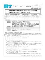日本郵便株式会社発行オリジナルフレーム切手 「富山で休もう