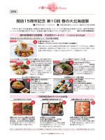 プレスリリース3月 催情報 開店15周年記念 第10回 春の大北海道展