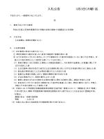 平成27年度上石神井事務所及び労働大学校の建物・什器備品の火災保険