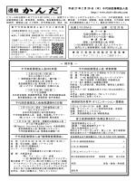 PDFファイル - 千代田区倫理法人会