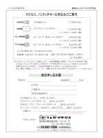 ラクセス・ノンタッチキー申込書
