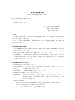 参考見積募集要領(PDF) - 独立行政法人 水資源機構