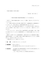 千葉市営霊園の墓地管理料徴収についてのお知らせ(PDF:156KB)