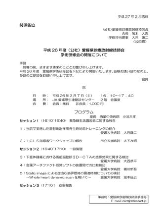 2015 愛媛学術研修会プログラム(案) セッション1 (16:10~16:40) 救急