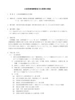公害診療報酬審査支払業務仕様書(PDF:217KB)