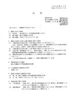 公 告 契約担当官 陸上自衛隊小平学校 _