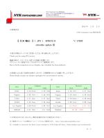 SPRING R V.17E03 本船遅延のお知らせ②20150205