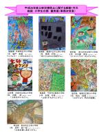 平成26年度土砂災害防止に関する絵画・作文 絵画 小学生の部 優秀賞