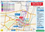 交通規制マップ(PDFデータ:520KB)