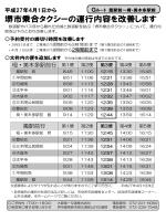 時刻表等(PDF:123KB)
