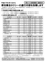 時刻表等(PDF:145KB)