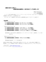 発売 - 山陽新幹線全線開業40周年 ありがとう40周年記念サイト