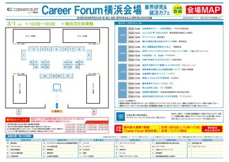 Career Forum横浜会場業界研究&