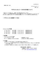 モデルトレセンU-10の3月日程について