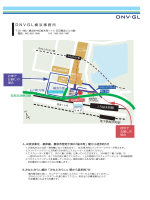 DNVGL 横浜事務所