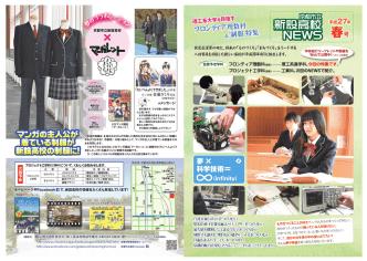 (H27年・春号)(PDF形式, 3.90MB)