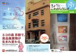 護 美 - 株式会社タカノ