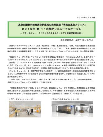 2015年 春 11店舗がリニューアルオープン
