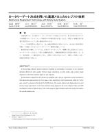 ロータリーゲート方式を用いた高速メカニカルレジスト技術 | Ricoh