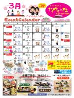 3月を掲載しましたたまゆらの杜 3月イベントカレンダーを表示