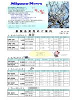 ミヤコニュース / Miyaco News (No.15-02)