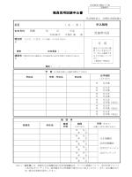 職員採用試験申込書 - 社会福祉法人 京都社会福祉協会