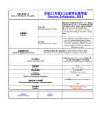 平成27年度ドコモ留学生奨学金 Docomo Scholarship 2015