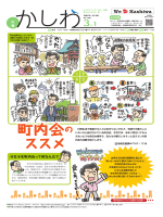 町内会のススメ(PDF形式 1910キロバイト)