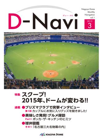 3 - ナゴヤドーム