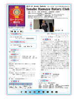 Tanabe Hamayu Rotary Club 2015